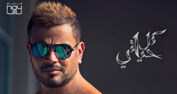 عمرو دياب كل حياتى الأبوم الجديد 2018