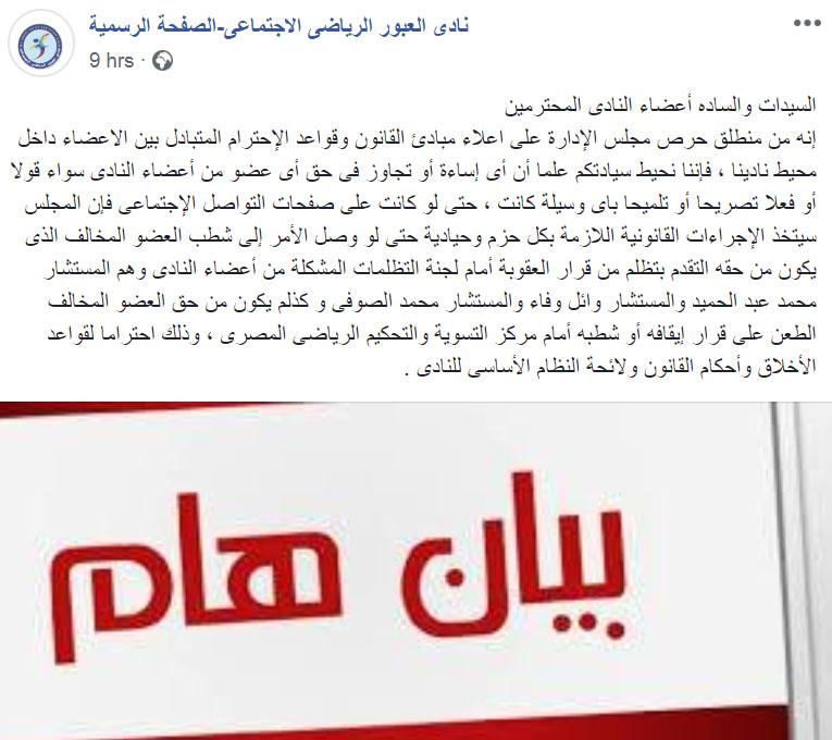 9340f7ace نادى العبور يحذر من شطب عضوية من يتجاوز فى حق الأعضاء على مواقع ...