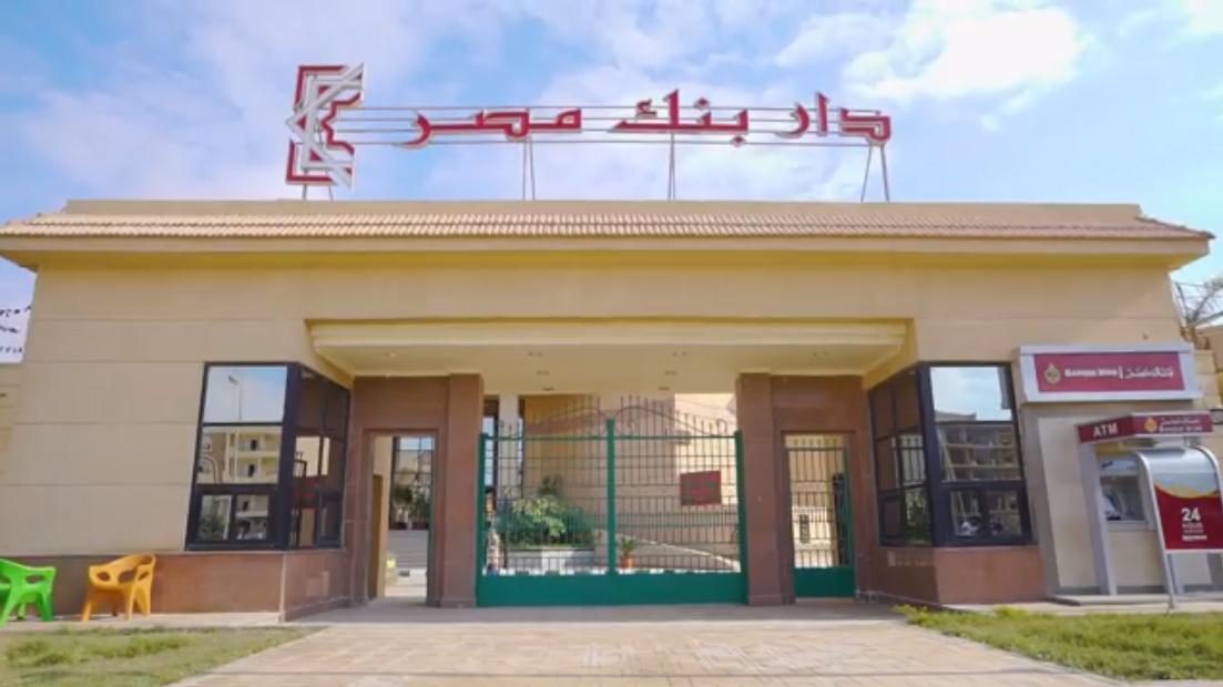 نادى بنك مصر بالتجمع الخامس