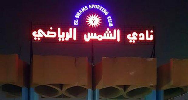 نادي الشمس الرياضي