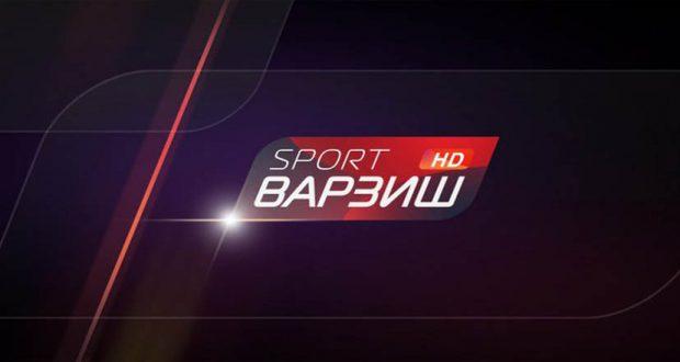 تردد قناة فارزيتش Varzish Sport HD