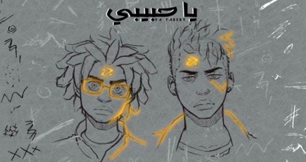 اوكا واورتيجا ياحبيبي مع سعد الصغير