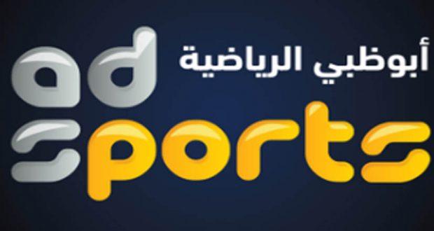 تردد قناة ابو ظبي الرياضية
