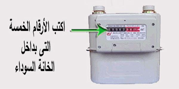 طريقة تسجيل وادخال قراءة عداد الغاز