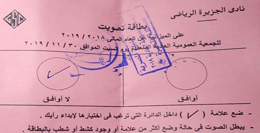 بطاقة التصويت علي ميزانية نادي الجزيرة