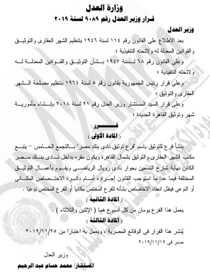 مكتب الشهر العقاري فرع نادي بنك مصر بالتجمع الخامس