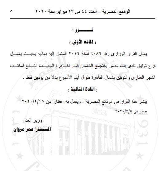 مواعيد مكتب الشهر العقاري فرع بنك مصر بالتجمع الخامس