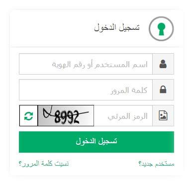 استعلام عن صلاحية استمارة سيارة في نظام ابشر