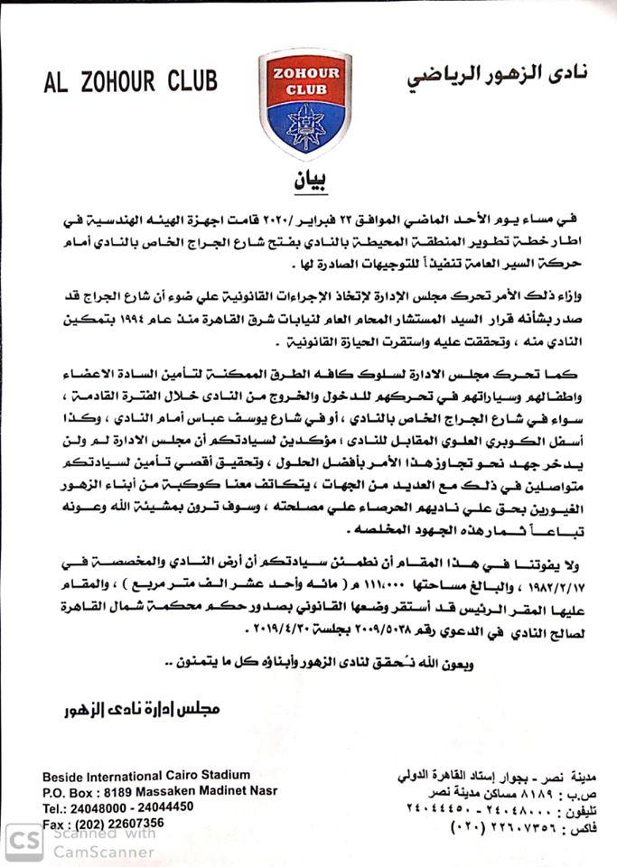 بيان مجلس إدارة نادي الزهور بشأن أزمة جراج النادي