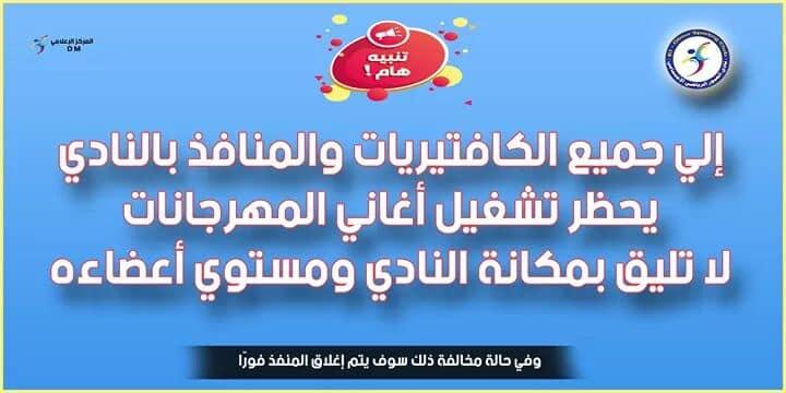نادي العبور يمنع اغاني المهرجانات