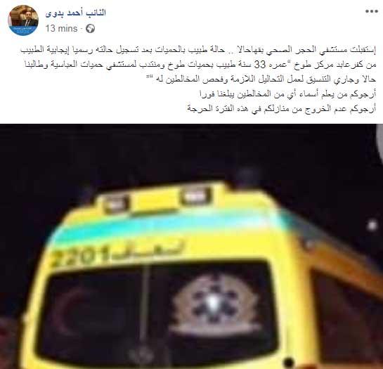 إصابة طبيب بمستشفي حميات العباسية بفيروس كورونا
