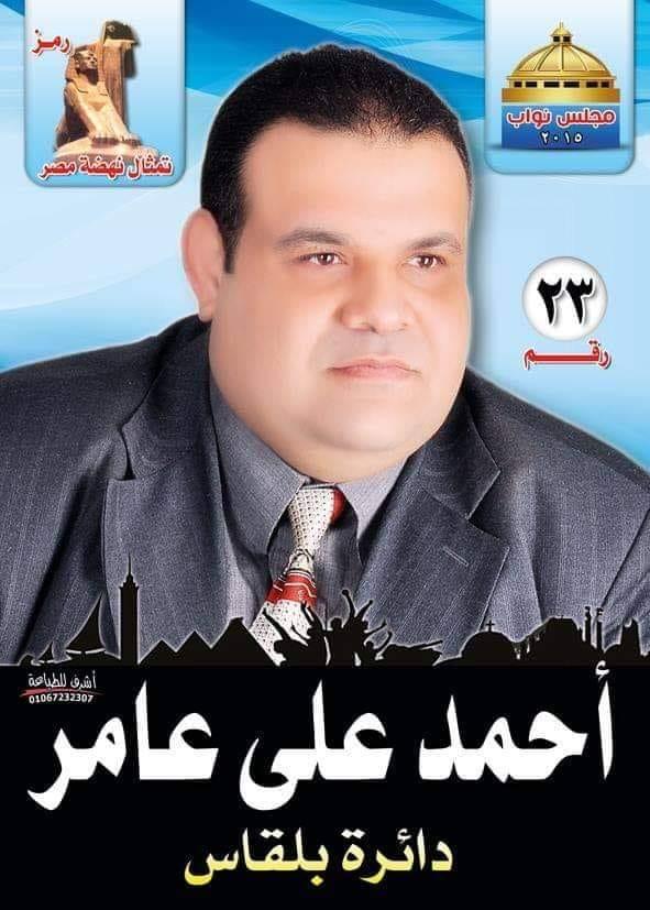 احمد علي عامر