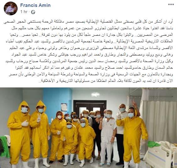 القنصلية الإيطالية تشكر أطباء مستشفى إسنا لإنقاذهم إيطاليين من فيروس كورونا