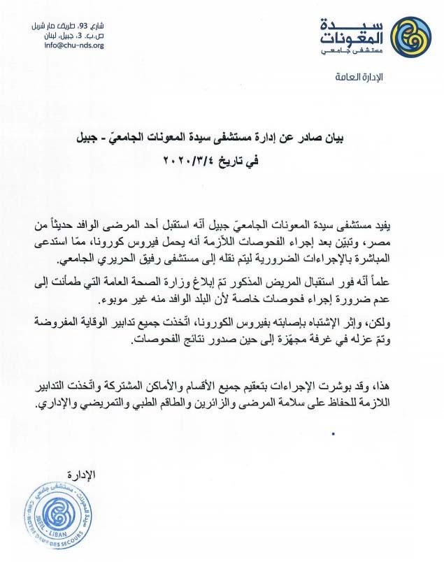 بيان مستشفي سيدة المعونات في لبنان عن فيروس كورونا