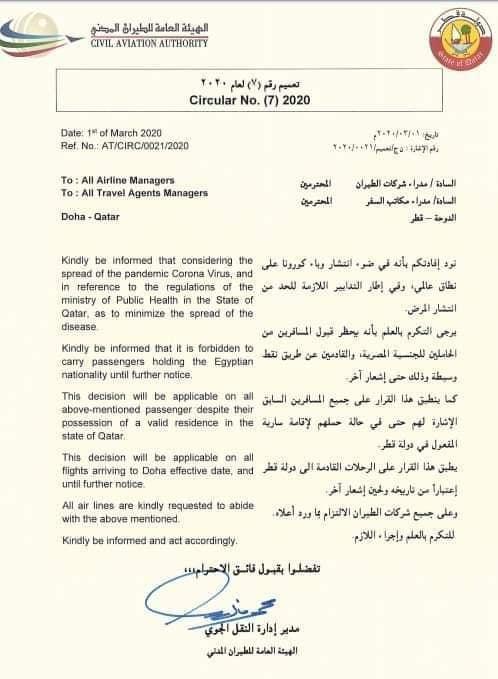 قطر تحظر دخول القادمين من مصر بسبب فيروس كورونا