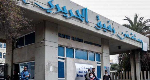 مستشفي رفيق الحريري الجامعي في لبنان