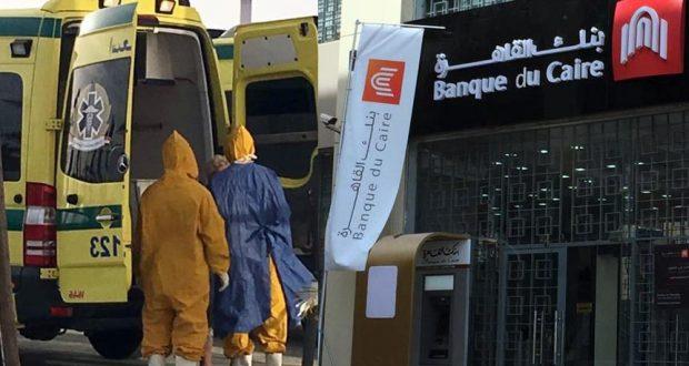إصابة موظف في بنك القاهرة بفيروس كورونا