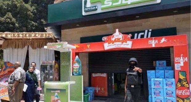 أغلاق فرع سعودي ماركت في المعادي بعد إصابة عامل بفيروس كورونا