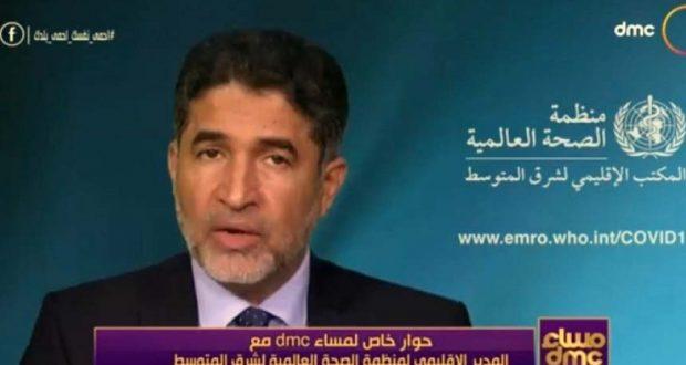الدكتور أحمد المنذري المدير الإقليمي لمنظمة الصحة العالمية بشرق المتوسط