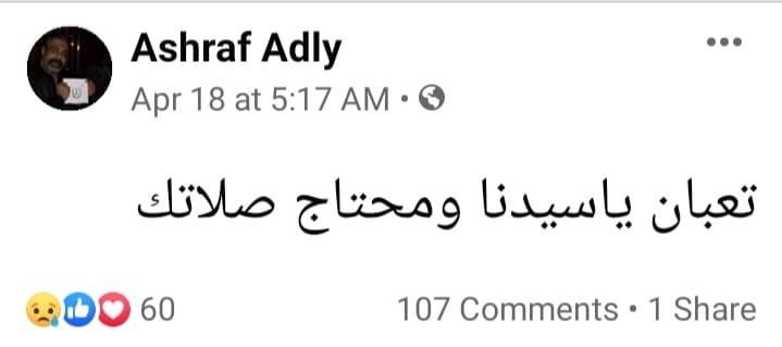 الدكتور أشرف عدلي استشارى أمراض القلب 01