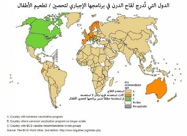 الدول التي تستخدم لقاح الدرن