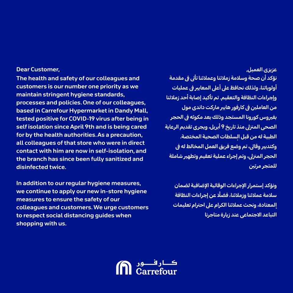 بيان كارفور حول إصابة احد العاملين من فيروس كورونا