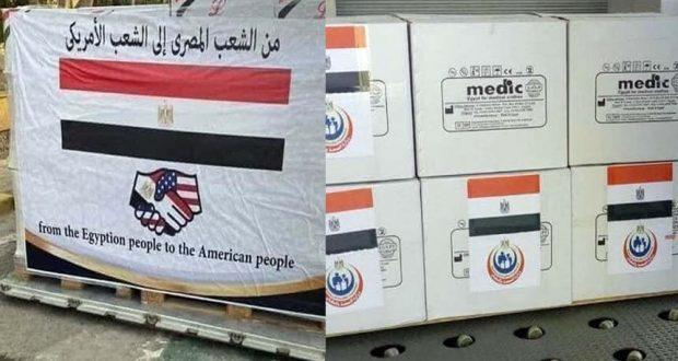 شحنة مساعدات طبية من مصر الي أمريكا