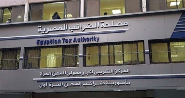 مأمورية الضرائب