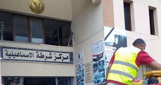 مركز شرطة الاسماعيلية