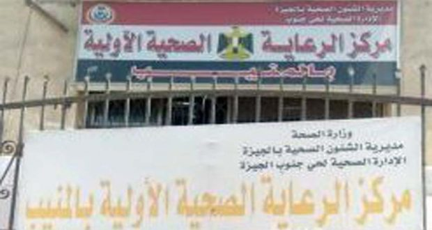 مركز طب الأسرة بالمنيب