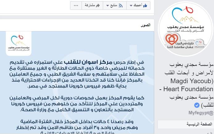 مركز مجدي يعقوب يعلن عن 4 حالات إصابة بفيروس كورونا