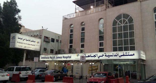 مستشفي أندلسية حي الجامعة