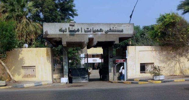 مستشفي حميات إمبابة