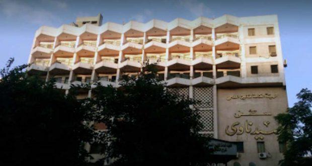 مستشفي صيدناوي بالقاهرة