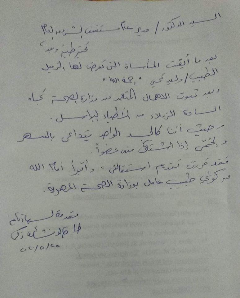 إستقالة الدكتور خالد ذكي بعد وفاة طبيب مستشفي المنيرة بفيروس كورونا