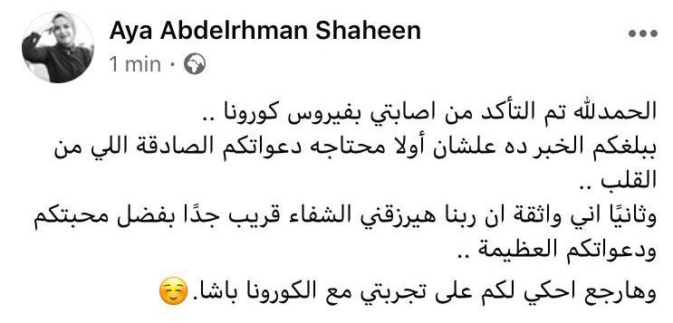 إصابة آية عبد الرحمن مذيعة اكسترا نيوز بفيروس كورونا