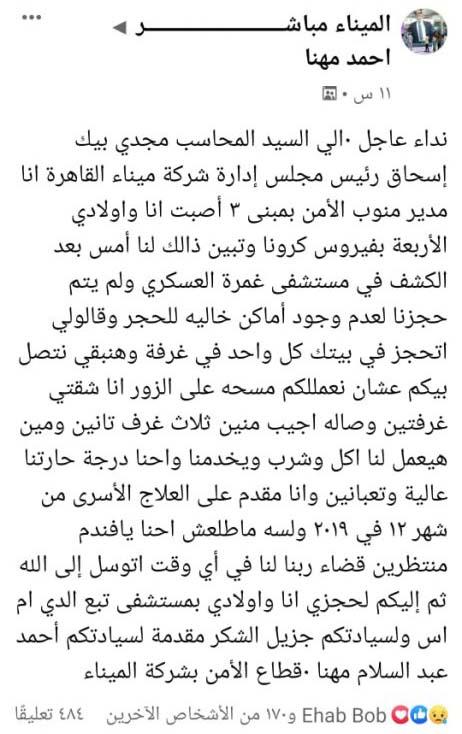 إصابة موظف أمن بمطار القاهرة وأسرته بفيروس كورونا