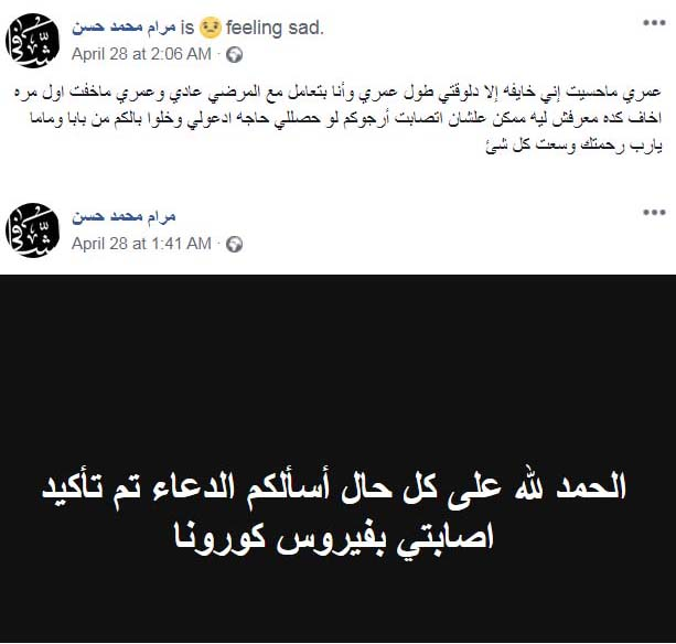 االدكتورة مرام محمد تعلن إصابتها بفيروس كورونا