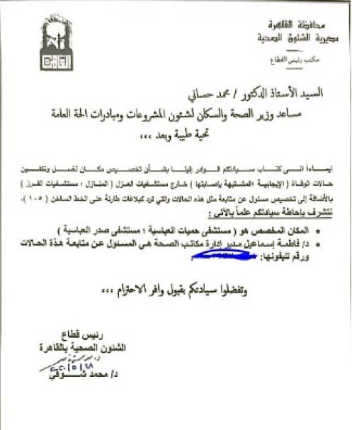 وزارة الصحة تحدد مستشفيات حميات وصدر العباسية لتغسيل وتكفين المتوفين بكورونا في المنازل