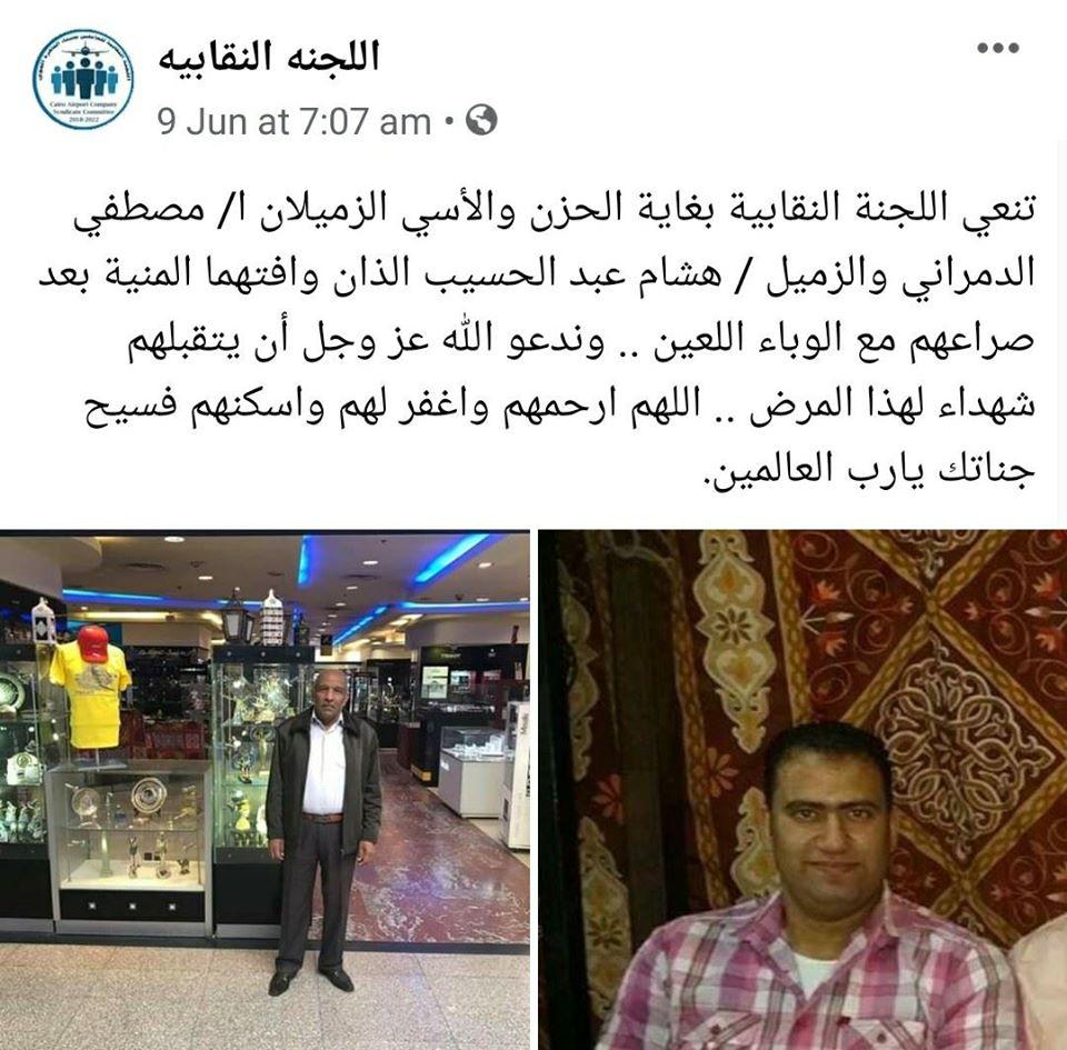 اللجنة النقابية للعاملين بمطار القاهرة