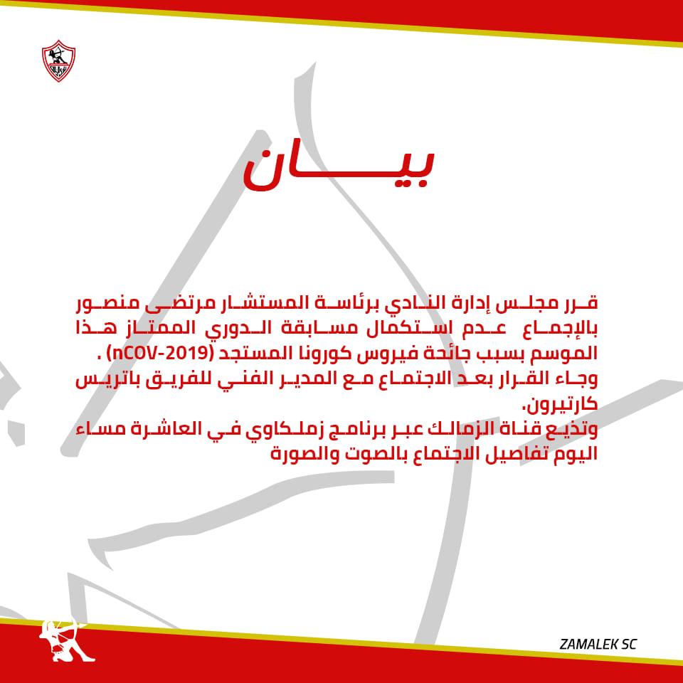 بيان مجلس إدارة نادي الزمالك بالإنسحاب من مسابقة الدوري الممتاز