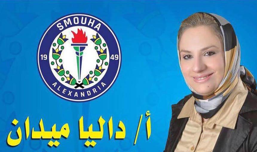 داليا ميدان عضوة نادي سموحة الرياضي