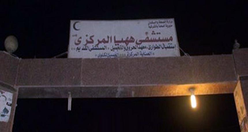 مستشفى ههيا المركزي