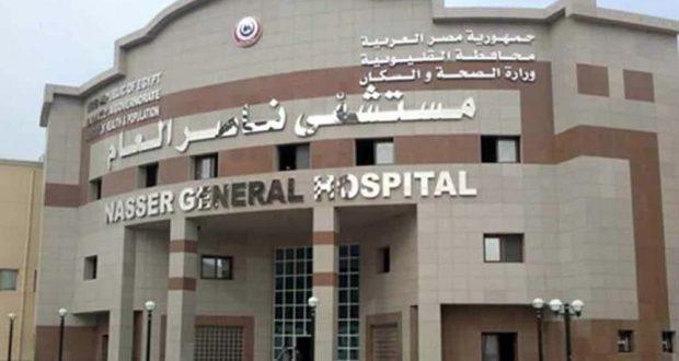 مستشفي ناصر العام