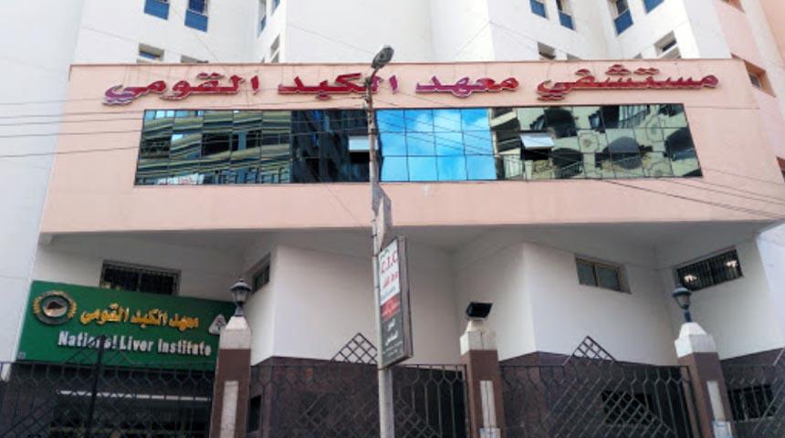 معهد الكبد القومي بالمنوفية