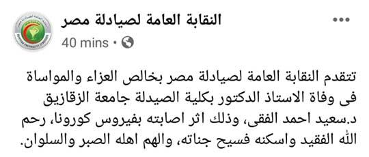 وفاة الأستاذ الدكتور سعيد الفقي أستاذ الكيمياء العضوية بكلية صيدلة الزقازيق