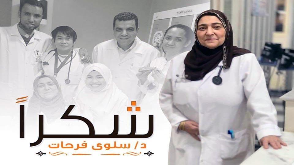 الدكتورة سلوى فرحات إستشارى الحميات ورئيس قسم العزل بمستشفى المطرية المركزي