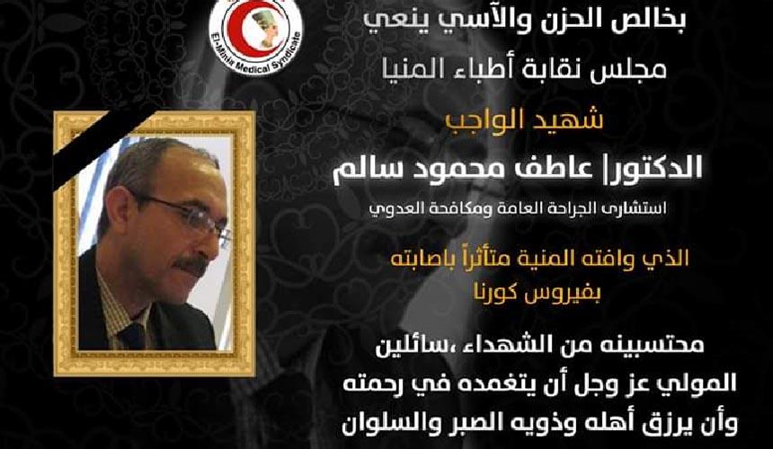 الدكتور عاطف محمود سالم