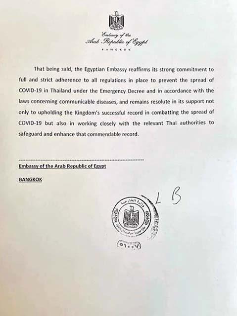 السفارة المصرية تعتذر لحكومة تايلاند بسبب طيار مصرى مصاب بفيروس كورونا كسر الحجر الصحي