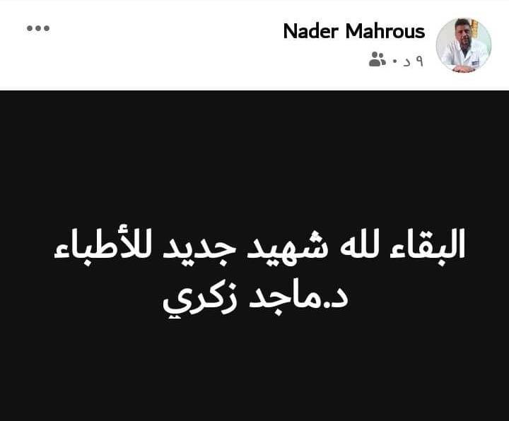 دكتور نادر محروس مدير مستشفى الحميات بأسوان يعلن استشهاد دكتور ماجد ذكري بفيروس كورونا المستجد.